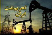 سقوط قریب الوقوع در انتظار صنعت نفت جهان