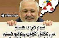 فیلم؛ دروغگوترین وزیر امور خارجە تاریخ ایران