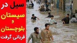 سیل در سیستان و بلوچستان؛ مردمِ فقیر تنها+فیلم