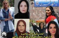لیست زنان زندانی سیاسی در زندان مخوف قرچک