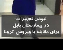 فاجعه کرونا در بابل؛ درگذشت جراح خوشنام + عکس