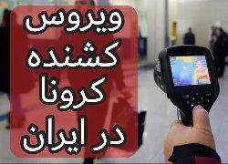 """ترس از """"کرونا"""" باعث مرگ هفت نفر در ایران شد"""