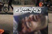 """کشتار آبانماه؛ درخواست پدر """"پویا"""" از سازمان ملل"""