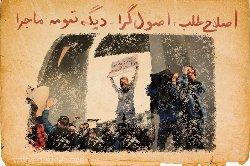 نماینده: سالها با نقاب اصلاح طلبی مردم را فریب دادند