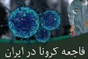 کرونا در ایران؛ موج دوم مرگ بلندتر از موج اول