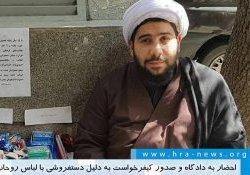 یک روحانی دستفروش در ایران به حبس محکوم شد