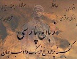 حذف زبان فارسی از زبانهای رسمی و ملی افغانستان!