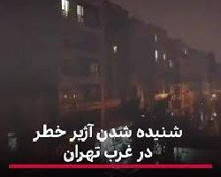آژیر خطر پایگاه موشکی درغرب تهران بصدا درآمد