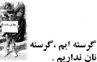 اعتراف حجت الاسلام: مردم نان هم ندارند و گرسنه اند