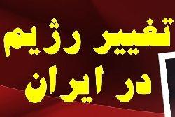 صدای تغییر رژیم جمهوری اسلامی از تهران و واشنگتن