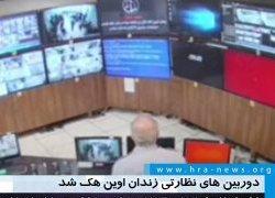 فیلم؛ انتشار تصاویر یکی از امنیتی ترین زندانهای رژیم