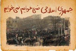 فاجعه کنونی در ایران و جمله معروف زنده یاد احمد کسروی