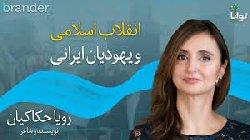 آمریکا؛ افبیآی: تهدید یک روزنامه نگار دیگر ایرانی