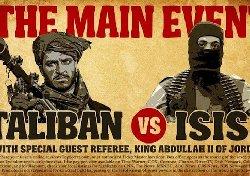 تفاوت طالبان و داعش چیست؟ تشکیل شورای تروریستی