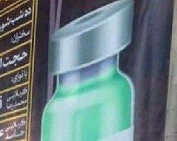 هجوم مردم جهان به ایران برای خرید واکسن برکت!+فیلم
