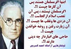سخنی با شما، به مناسبت همایش بزرگداشت احمد کسروی