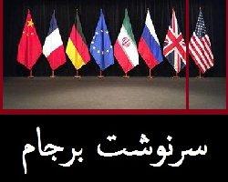 برجام؛ منبع حکومتی: سیگنال جدید فریب برای رفع تحریم