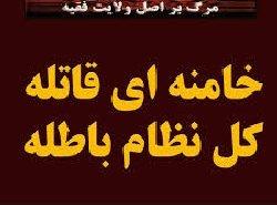 قتل شاهین ناصری؛ ماله کشی یک جنایت به سبک خامنهای