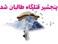 پنجشیر قتلگاه طالبان شد؛ لاشه های طالبان در دامنه کوه