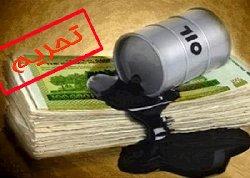 چین خرید نفت خود از ایران را ۹۹ درصد کاهش داده است