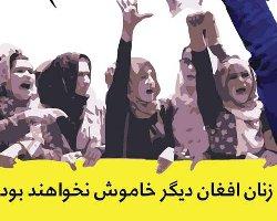 ترانه در ستایش حماسه زنانِ شجاع افغانستان؛ گوش کنید