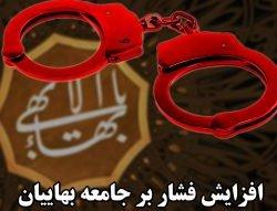 ایران؛ شواهدی جدید از انگیزهٔ مذهبی در محرومیت بهائیان
