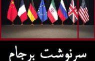 برجام؛ شرطگذاری رژیم ایران/اروپا: به بن بست رسیدهایم