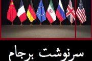 برجام؛ اتحادیه اروپا نشست روز پنجشنبه بروکسل را لغو کرد