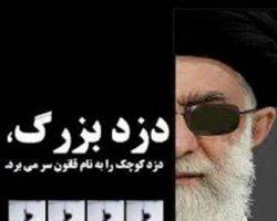 ایران؛ سرقت میلیاردی رسمی و بیسر و صدا در روز روشن!