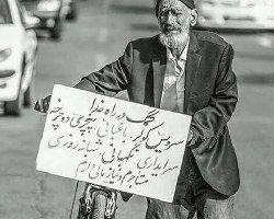 چرا جامعه ثروتمند ايران را به جامعه فقير تبديل كردید؟