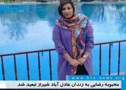 جزئیات تبعید محبوبه رضایی به زندان عادل آباد+فیلم