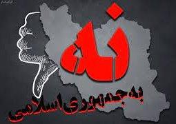 """انتخابات؛ """"نه به جمهوری اسلامی"""" به عراق کشیده شد"""