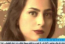 گزارشی از ضرب و شتم سهیلا حجاب در اعتصاب غذا